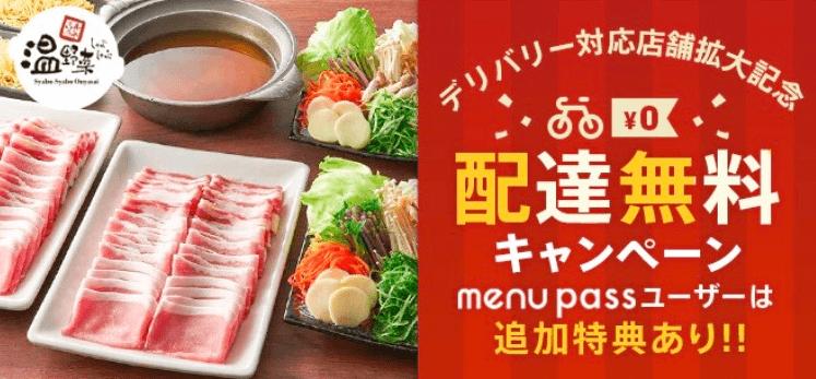 menuクーポン・キャンペーン【しゃぶしゃぶ温野菜配達料無料・300円クーポン】