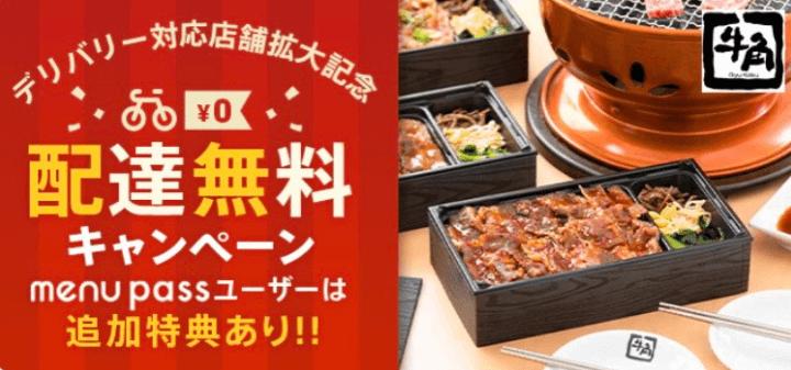 menuクーポン・キャンペーン【牛角配達料無料・300円クーポン】