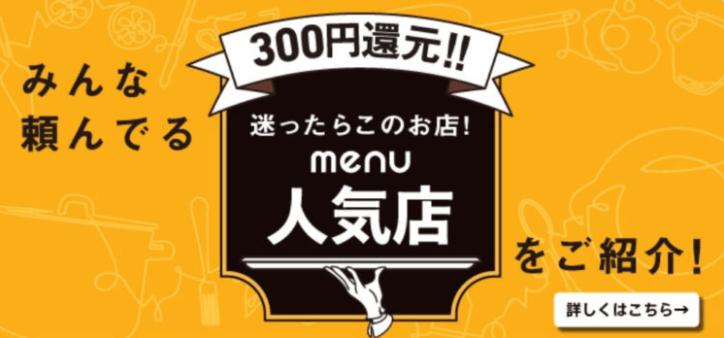 menuクーポン・キャンペーン【300円還元・menu人気店】