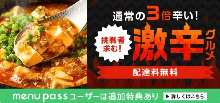 menuクーポン・キャンペーン【激辛グルメ配達料無料】