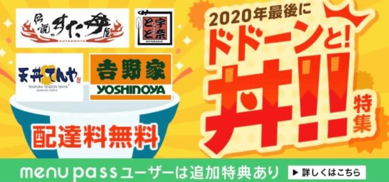 menuクーポン・キャンペーン【配達料無料・丼特集】