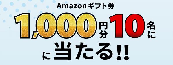 menuクーポン・キャンペーン【Amazonギフト券1000円分が当たるツイッターキャンペーン】