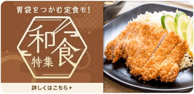 menuキャンペーンホワイトデー・スイーツ特集