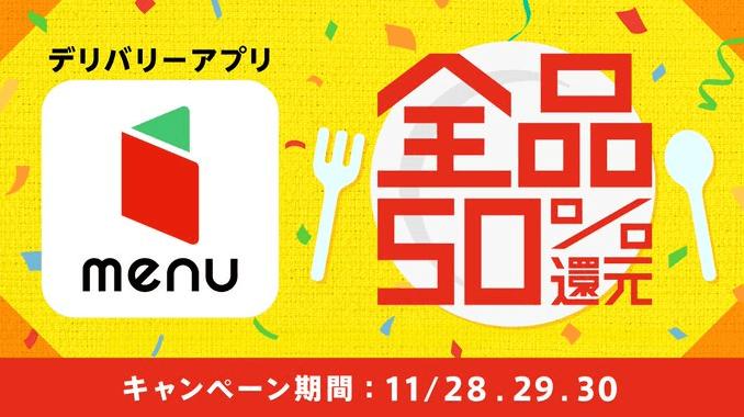 menuクーポン・キャンペーン【全品50%OFF&配達料無料】