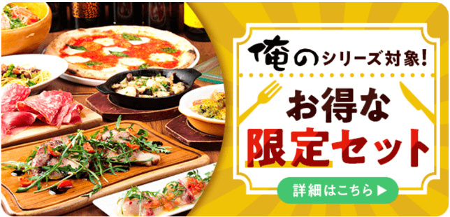 menuクーポン・キャンペーン【俺のシリーズお得な限定セット】