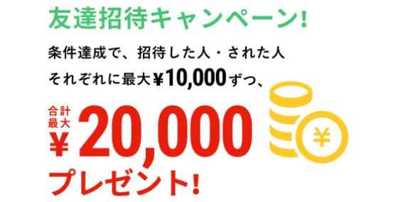 menu/メニュー配達員クーポン・キャンペーン【友達招待最大20000円プレゼント】