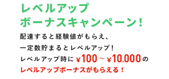 menu/メニュー配達員クーポン・キャンペーン【累計64200円のボーナスキャンペーン】
