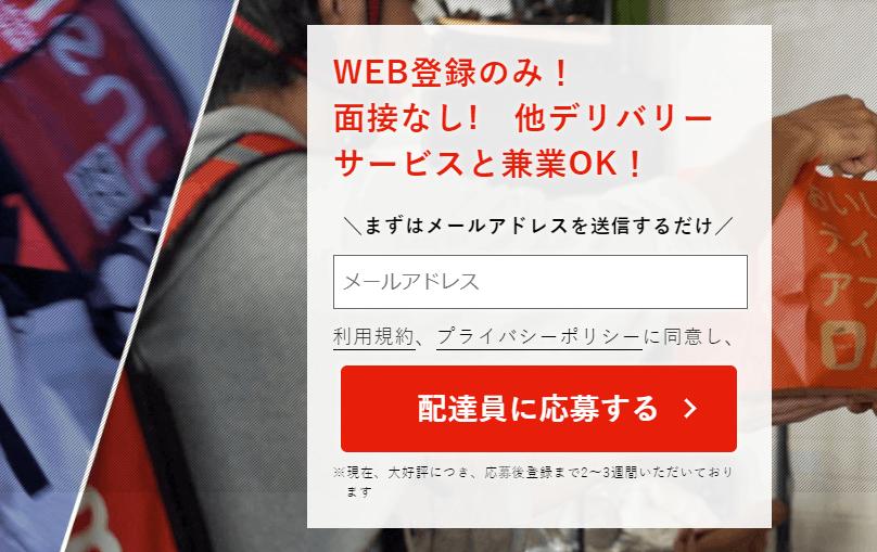 menu/メニュー配達員【応募方法】