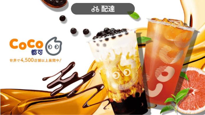 menu(メニュー)埼玉のおすすめ店舗 スイーツ料理【CoCo都可 大宮ラクーン店】