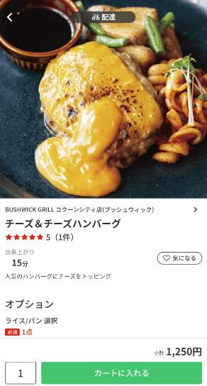 menu(メニュー)埼玉のおすすめ店舗・洋食料理【BUSHWICK GRILL コクーンシティ店】チーズ&チーズハンバーグ