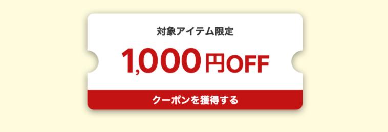 楽天モバイルクーポン・キャンペーン1000円オフクーポン