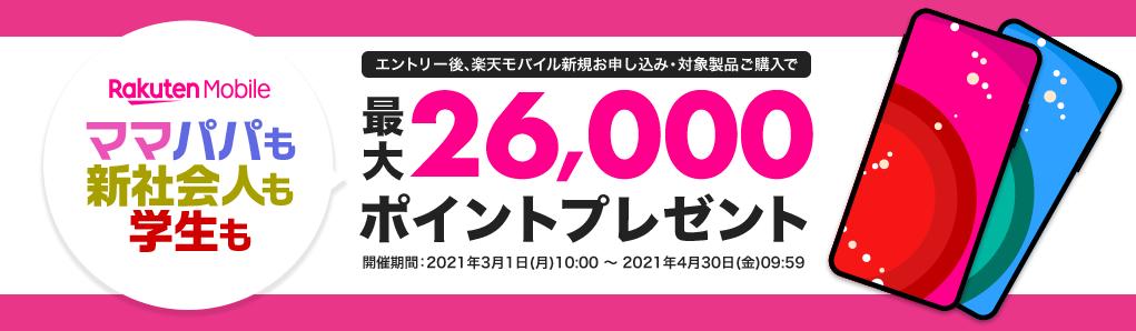 楽天モバイルクーポン・キャンペーン最大26000ポイントプレゼント楽天ママ割学割
