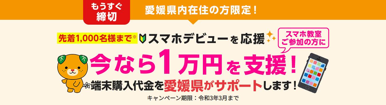 1万円支援スマホデビューキャンペーン【愛媛県限定】