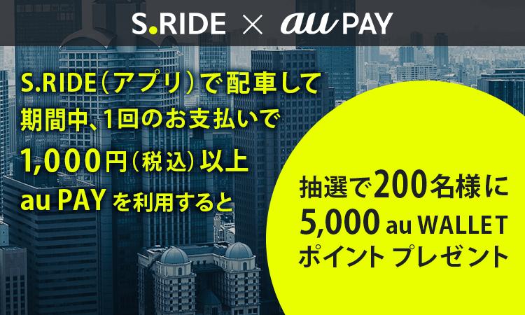 S.RIDE(エスライド)クーポン・キャンペーン【5000円分auWALLET(Ponta)ポイントプレゼント】