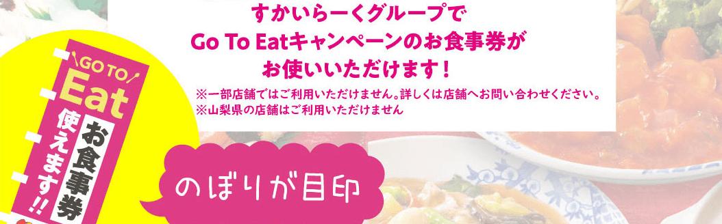 しゃぶ葉クーポン・キャンペーン【Go To Eatお食事券を利用する】