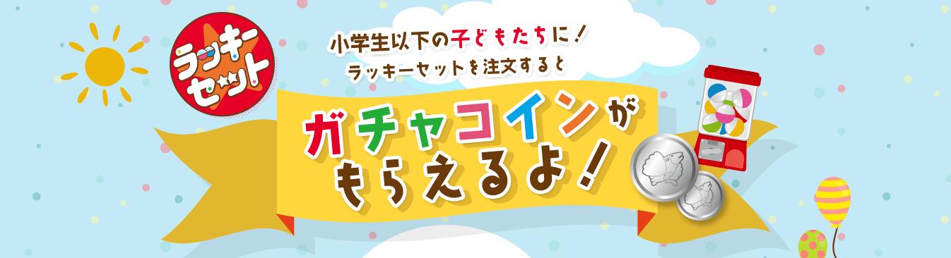 しゃぶ葉クーポン・キャンペーン【小学生以下の子どもたちラッキーセットでガチャが出来る】