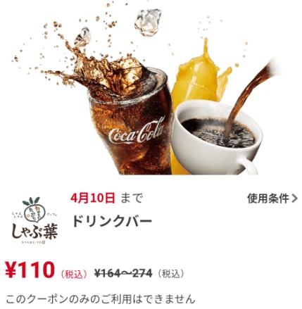 しゃぶ葉クーポン・キャンペーン【ドリンクバー110円ウェルカムクーポン】