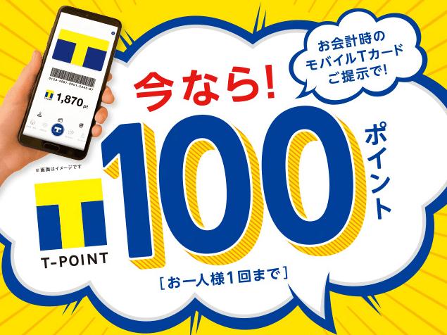 しゃぶ葉クーポン・キャンペーン【モバイルTカード掲示で1度だけ100円分お得になる】