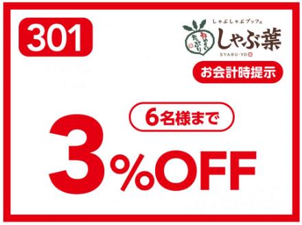 しゃぶ葉クーポン・キャンペーン【最新クーポン各種】