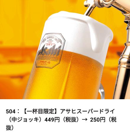 しゃぶ葉クーポン・キャンペーン【公式アプリで貰えるクーポン各種】