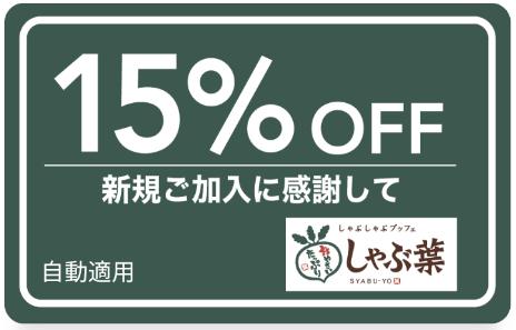 しゃぶ葉クーポン・キャンペーン【宅配注文登録で料金最大15%引きクーポン】