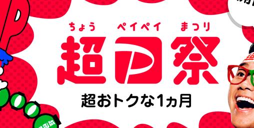 しゃぶ葉クーポン・キャンペーン【すかいらーくグループ限定PayPay支払いで最大3000円還元】