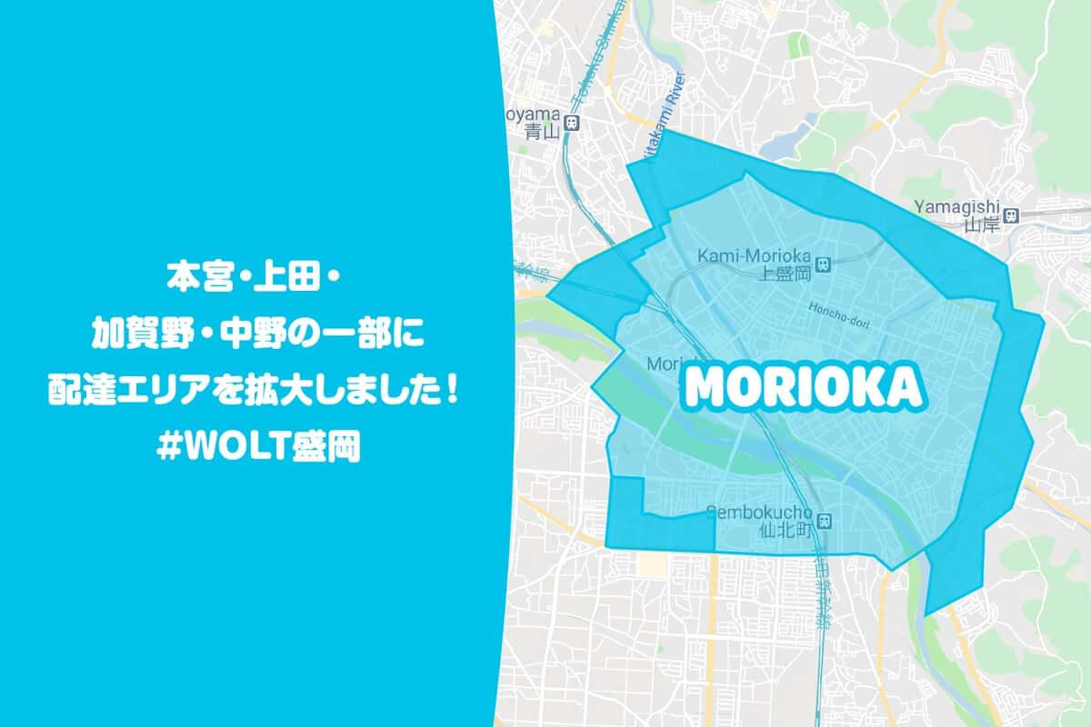 Wolt(ウォルト)盛岡(岩手)の配達エリア・対応地域詳細