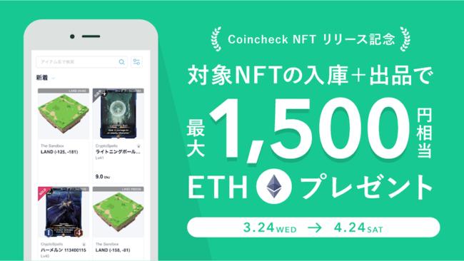 コインチェック(Coincheck)キャンペーン【ETH最大1500円分プレゼント】