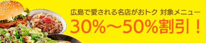 DiDiフードクーポン・キャンペーン【広島の名店30%~50%割引キャンペーン】