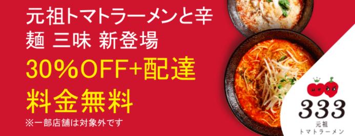 DiDiフードクーポン【トマトラーメンが配達料金無料&30%OFF/福岡限定】