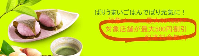 DiDiフードクーポン【福岡限定・対象店舗最大500円オフキャンペーン】