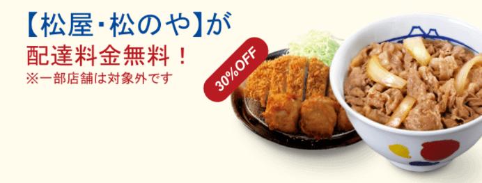 DiDiフードクーポン【松屋と松のやが配達料金無料&20%/30%OFF】