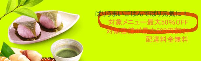 DiDiフードクーポン【福岡限定・対象メニュー最大50%オフキャンペーン】