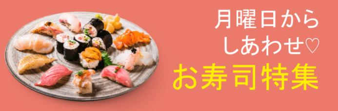 DiDiフードクーポン・キャンペーン【お寿司特集】