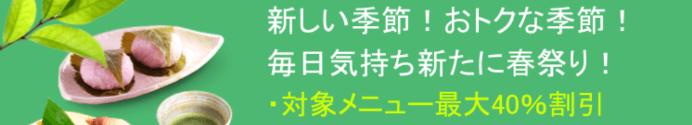 DiDiフードクーポン・キャンペーン【最大40%OFF・兵庫限定春祭り】