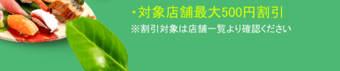 DiDiフードクーポン・キャンペーン【最大500円割引・兵庫限定春祭り】