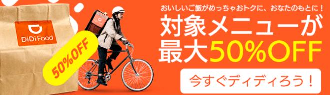 DiDiフードクーポン・福岡限定・対象メニュー最大50%OFF
