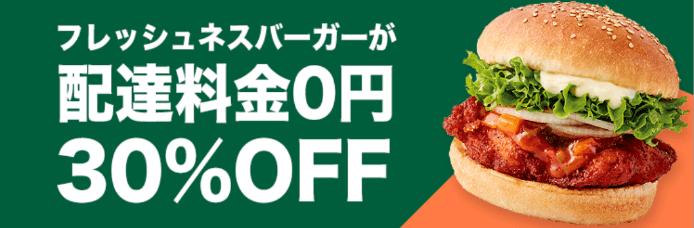 DiDiフードクーポン・配達料金無料&30%OFFフレッシュネスバーガー福岡限定