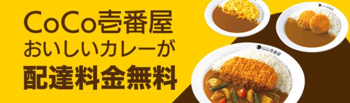DiDiフードクーポン・配達料金無料CoCo壱番屋福岡限定