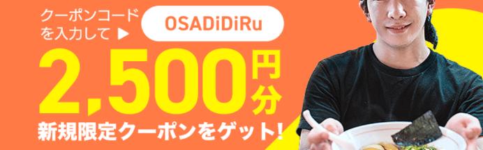 DiDiフードクーポン・キャンペーン【2500円クーポンコード・大阪初回限定】