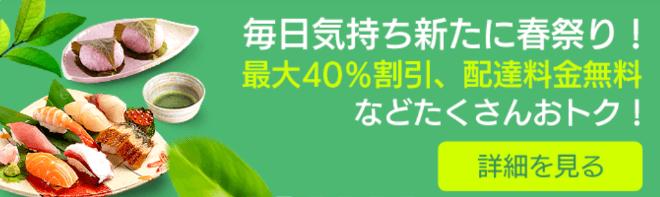 DiDiフードクーポン・キャンペーン【最大40%オフ&配達料金無料・大阪限定春祭り】