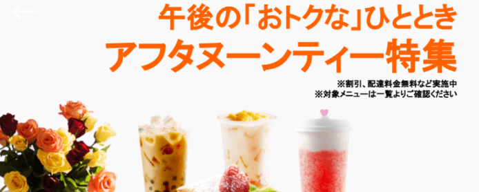 DiDiフードクーポン・キャンペーン【大阪アフタヌーンティー特集】