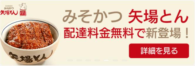 DiDiフードクーポン・キャンペーン【配達料金無料・矢場とん大阪限定】