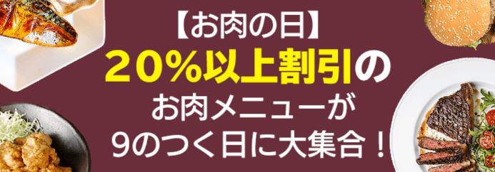 DiDiフードクーポン・キャンペーン【20%以上割引・大阪9のつく日限定】