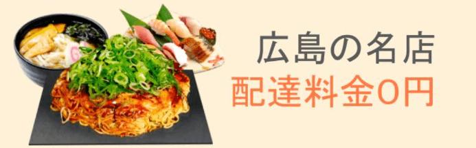 DiDiフードクーポン・キャンペーン【配達料金無料・広島の名店】
