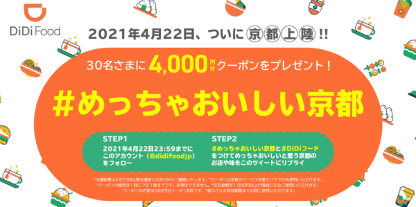 DiDiフードクーポン・キャンペーン【4000円分クーポンが当たる京都上陸記念ツイッターキャンペーン】