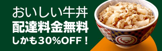 DiDiフードクーポン・キャンペーン【30%オフ&配達料金無料・吉野家】