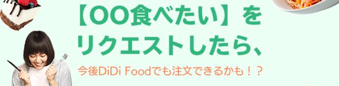 DiDiフードクーポン・キャンペーン【広島限定リクエストキャンペーン】
