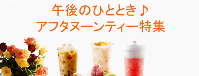 DiDiフードクーポン・キャンペーン【広島エリア・アフタヌーンティー特集】