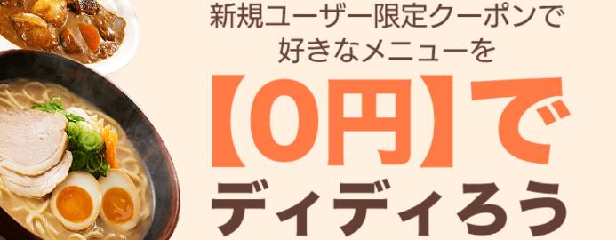 DiDiフードクーポン・キャンペーン【新規限定クーポン利用で0円注文特集・兵庫エリア】